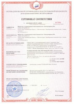 Сертификат-на-питьевую-пожарную-станцию.jpg