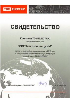 ТДМ-сертификат-на-сайт.jpg