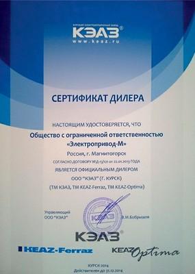 кэаз-сертификат-на-сайт.jpg