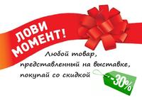 """АКЦИЯ """"Лови момент"""""""