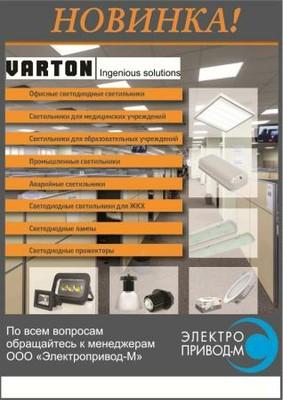 НОВИНКА! Светодиодная продукция VARTON!