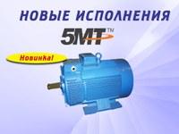 Новые исполнения крановых электродвигателей 5MTH