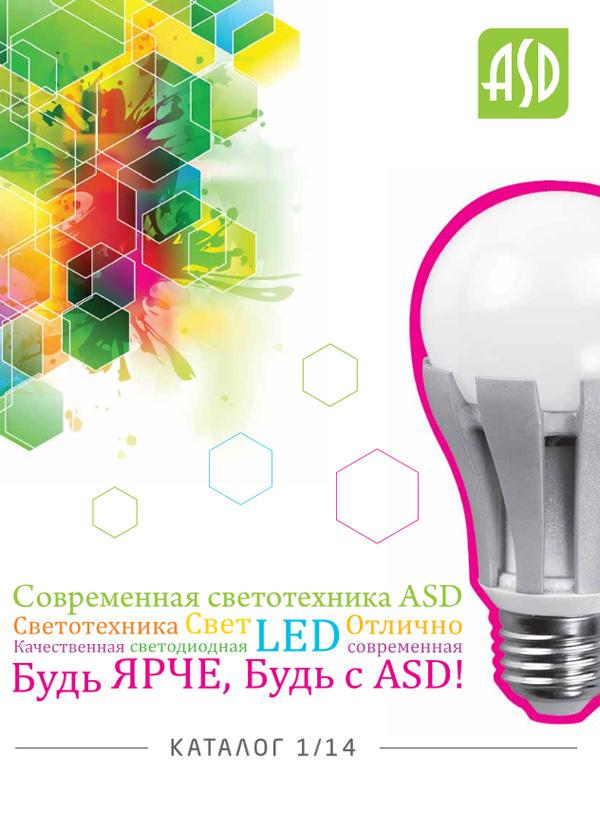КАТАЛОГ №1 2014 asd