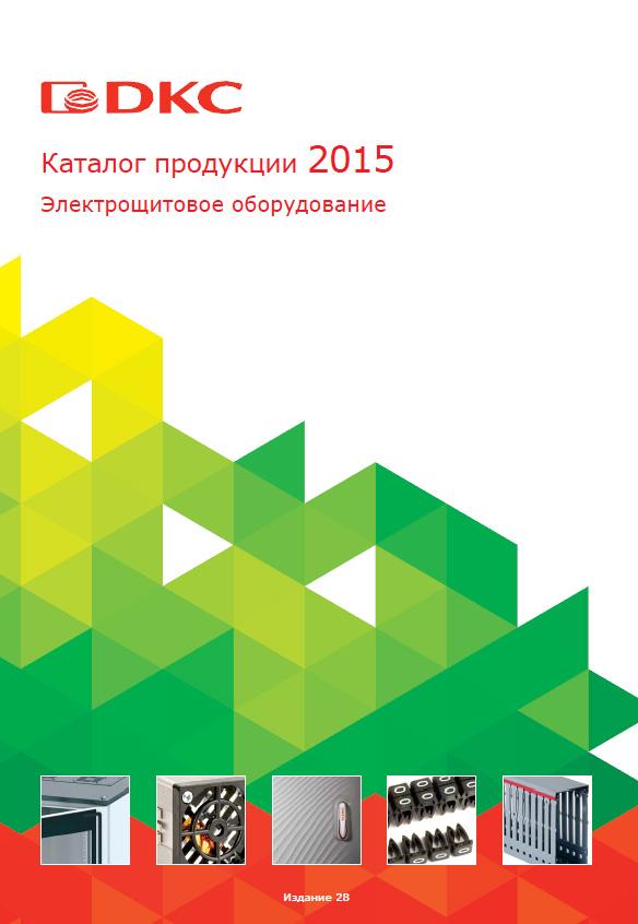 Электрощитовое оборудование ДКС 2015