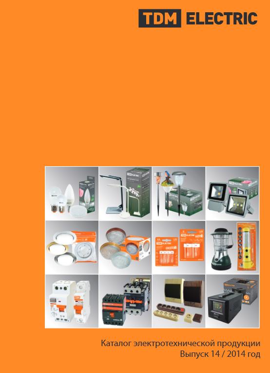 catalog tdm 14